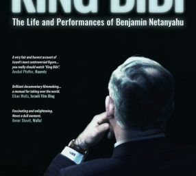 King Bibi Documentary, CinemaJ