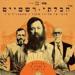 CinemaJ: Unorthodox (Israeli film)